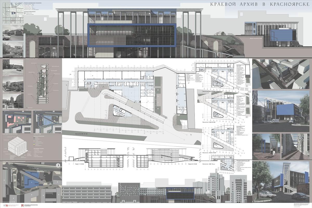 Институт архитектуры и дизайна Портфолио Дипломный проект Краевой архив в Красноярске